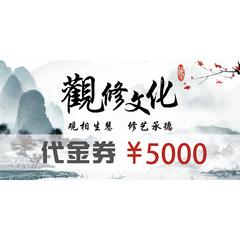 观修文化    5000元代金券
