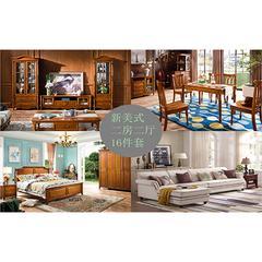 HDL18新美式二房二厅组合16件套装