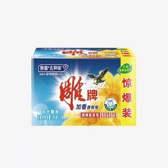雕牌 除菌加香透明皂/洗衣皂/肥皂206g*2块 除菌去异味 天然植物油提炼 阳光馨香