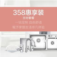 358惠享装套餐(主材套餐)