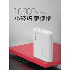 罗马仕CT10手机充电宝10000毫安移动电源双USB输出超薄华为苹果小米通用白色