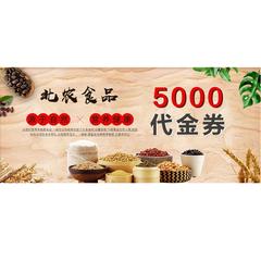 北农食品5000元代金券