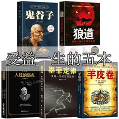 受益一生的5本书墨菲定律狼道人性的弱点鬼谷子羊皮卷励志书籍