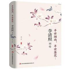李清照词传林徽因词传纳兰性德李煜纳兰容若词传中国古诗词书
