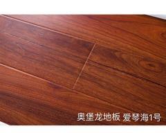 奥堡龙  家装环保地板抗压耐磨地热强化复合木地板爱琴海系列