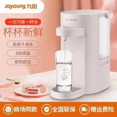 九阳(Joyoung)即饮机家用即热式电热水瓶全自动智能茶吧饮水机可代替电水壶开水煲 K20-S1